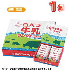 白バラ 牛乳 ラングドシャ 1箱 /バタークッキー/ホワイトチョコ/鳥取スイーツ/お菓子/洋菓子