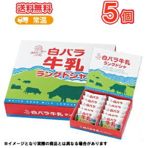 白バラ 牛乳 ラングドシャ 5箱 /バタークッキー/ホワイトチョコ/鳥取スイーツ/お菓子/洋菓子 送料無料