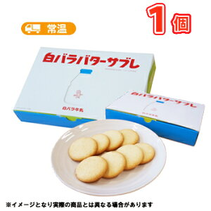 白バラ バターサブレ 1箱 /サブレ/鳥取スイーツ/お菓子/洋菓子