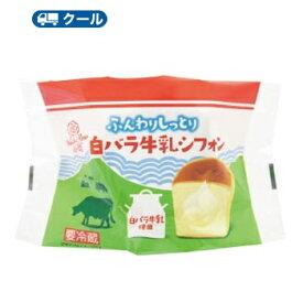 白バラ 牛乳シフォン 1つ(クール便)ふんわりしっとり /スイーツ おやつ 牛乳 シフォン