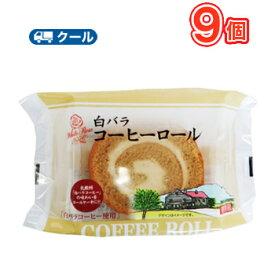 期間限定!!白バラコーヒーとろけるロール 9個/ロールケーキ/鳥取スイーツ/クール便