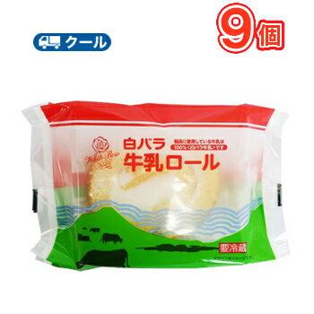 白バラ牛乳ロール 9個入り【クール便】クール便 ロールケーキ 洋菓子 スイーツ 白バラ