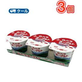 白バラ ヨーグルト80g×3個 クール便クール便 ヨーグルト 洋菓子 スイーツ 白バラ 食べる