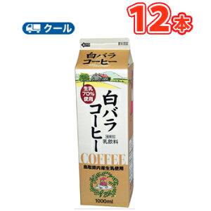 白バラ コーヒー【1000ml×12本】クール便/無添加 国産 珈琲/鳥取/大山/酪農