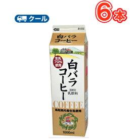 白バラ コーヒー【1000ml×6本】 クール便/クール便/無添加/珈琲/鳥取/大山/酪農 香料・添加物不使用