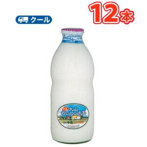 白バラ特選大山おいしい牛乳ビン【900ml×12本】 クール便/瓶販売/新鮮/こだわり/ミルク