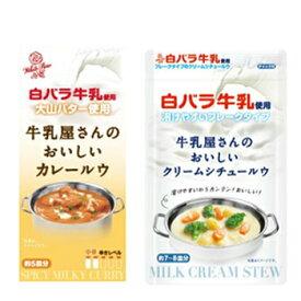 白バラ 牛乳屋さんのおいしいカレールウ/クリームシチュールウ各1個 【普通便】