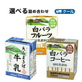 白バラ コーヒー・フルーツ・大山まきば牛乳 選べるセット3種類×4本【200ml×12本入】クール便 紙パック