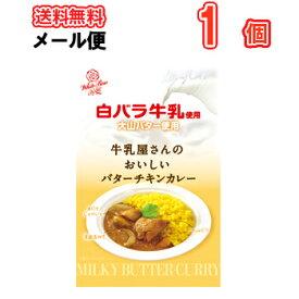 白バラ 牛乳屋さんのおいしいバターチキンカレー200g 送料無料/メール便