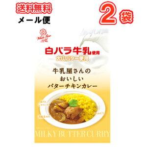 白バラ 牛乳屋さんのおいしいバターチキンカレー200g×2個 送料無料/メール便