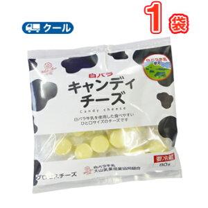 白バラキャンディチーズ【80g×1袋】 クール便/