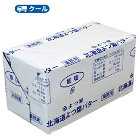 よつ葉バター(加塩)【450g×1個】クール便 バター 有塩 トースト 業務用 国産 クッキー お菓子作り 送料無料