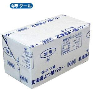 よつ葉バター(加塩)【450g×2個】クール便 バター 有塩 トースト 業務用 国産 クッキー お菓子作り 送料無料