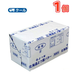 よつ葉バター(加塩)【450g×1個】クール便 バター 有塩 トースト 業務用 国産 クッキー お菓子作り