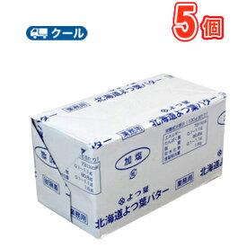 よつ葉バター(有塩)【450g×5個】クール便 バター 有塩 トースト 業務用 国産 クッキー お菓子作り