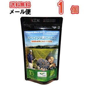 ソーキ スペインの黒にんにく 60g×1袋/メール便 送料無料 栄養補助食 にんにくドライ