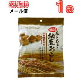 ソーキ あとひき納豆おこし1袋×94gメール便/送料無料【栄養補助食 ビタミンD 納豆 おやつ おつまみ 納豆菌】