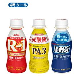 明治 ヨーグルト「R-1低糖+LG21低糖プロビオヨーグルト+PA-3」3種類ドリンク タイプ各(112ml×12本)【クール便】36本入明治健康セット 送料無料