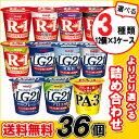 よりどり選べるお試しセット明治 ヨーグルト 選べる3種類セットプロビオ ヨーグルト /R-1・低脂肪・ゼロLG21(プレーン・低脂肪・砂糖ゼロ/PA-3/3種類...