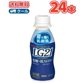 明治 プロビオ ヨーグルト LG21低糖、低カロリードリンクタイプ(112ml×24本)【クール便】送料無料