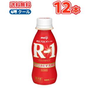 明治R-1ドリンクタイプ(112ml×12本)【クール便】