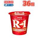 明治 R-1 ヨーグルト★食べるタイプ (112g ×36コ) 【クール便 送料無料】ss