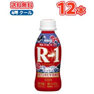 明治 R-1 ヨーグルト ドリンクタイプブルーベリーミックス(112ml×12本)クール便 まとめ買い