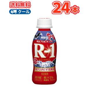 明治 R-1 ヨーグルト ドリンクタイプブルーベリーミックス(112ml×24本)クール便 まとめ買い