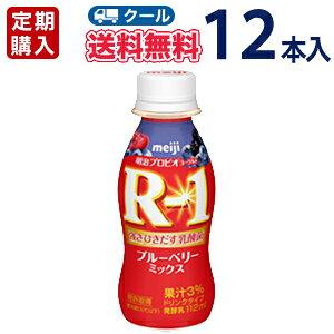 送料無料 明治 R-1 ドリンクタイプブルーベリーミックス(112ml×12本)【クール便】【定期購入】【代引き不可】