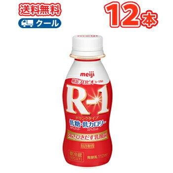 あす楽 送料無料明治 R-1 ヨーグルト ドリンクタイプ 低糖・低カロリー (112ml×12本) R-1 ヨーグルト 送料無料 飲むヨーグルト のむヨーグルト 明治特約店 (クール便)