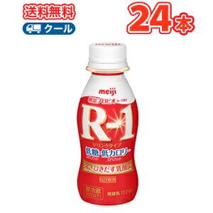 新発売明治R-1ドリンクタイプ低糖・低カロリー(112ml×24本)クール便)【あす楽対応】