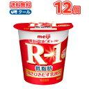 明治R-1★食べるタイプ 低脂肪(112g ×12コ)クール便 送料無料