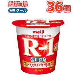 明治 R-1 ヨーグルト★食べるタイプ 低脂肪(112g ×36コ) 【クール便 送料無料 】YY