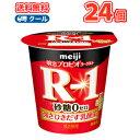 明治 R-1 ヨーグルト★砂糖0食べるタイプ (112g ×24コ)【クール便】あす楽