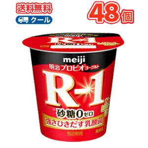 明治 R-1 ヨーグルト★砂糖0食べるタイプ (112g ×48コ) 【クール便 送料無料】 5P01Oct16