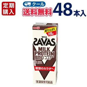 送料無料★明治 ★ザバスミルクプロテイン 脂肪0 ココア風 MILK PROTEIN SAVAS【200ml】×24本/2ケース 低脂肪ミルク ビタミンB6 スポーツサポート ミルクプロテイン 部活 サークル 同好会