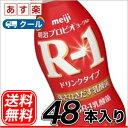 明治 R-1 ヨーグルト ドリンク タイプ (112ml×48本)【クール便/送料無料 あす楽対応】DE