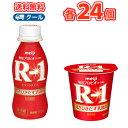 明治 R-1 ヨーグルトドリンクタイプ (112ml×24本) 食べるタイプセット(112g×24コ)【クール便】送料無料