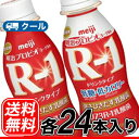 明治 ヨーグルト「R-1ドリンク」「低糖・低カロリードリンク」セット(各24本)48本入り) クール便 送料無料 DE