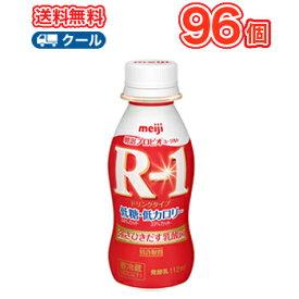 明治 R-1 ヨーグルト ドリンク タイプ 低糖・低カロリー (112ml×96本)【クール便 送料無料】 5P01Oct16