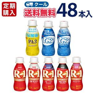 よりどり選べるお試しセット明治 ドリンクヨーグルト 選べる4種類セットR-1・低糖低カロリー・アセロラ&ブルーベリーLG21(プレーン・低糖低カロリー)PA-34種類×12本/48本入り【クール便】