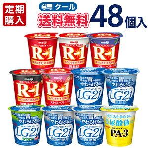 よりどり選べるお試しセット明治 ヨーグルト 選べる4種類セットプロビオ ヨーグルト /R-1・低脂肪・ゼロ LG21(プレーン・低脂肪・砂糖ゼロ/PA-3/4種類×12個/48個入り【クール便】ヨーグルト