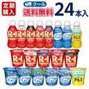 16種類から選べる2種類 R-1ドリンク4種類 LG21ドリンク2種類 PA-3ドリンク R-1食べる4種類 LG21食べる4種類 PA-…