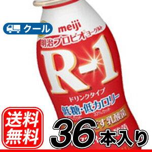 明治 R-1 ヨーグルトドリンクタイプ 低糖・低カロリー (112ml×36本)クール便あす楽対応/ まとめ買いAS