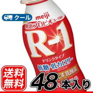 明治 R-1 ヨーグルト ドリンクタイプ (112ml×48本)低糖・低カロリー R-1 ヨーグルト 送料無料 飲むヨーグルト のむヨーグルト 明治特約店 (クール便) 5P01Oct16 DE