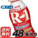 明治R-1ドリンクタイプ 低糖・低カロリー (112ml×48本)【クール便/送料無料】YY 5P01Oct16