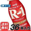 明治 R-1 ヨーグルト ドリンクタイプ◆(112ml×36本)【クール便 送料無料 】YY