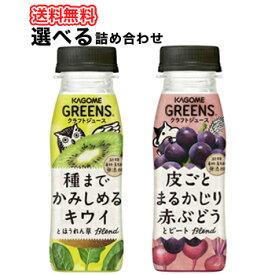 カゴメ グリーンズ 皮ごとまるかじり赤ぶどうとビートBlend/種までかみしめるキウイとほうれん草Blend/香りもほおばる洋梨和梨と黄にんじんBlend 200ml 3種類から選べるスムージー24本(クール便) GREENS グリーンズ スムージー greens smoothie 送料無料
