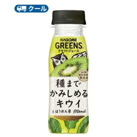 カゴメ GREENS グリーンズ 種までかみしめるキウイとほうれん草Blend 200ml 12本入り/2ケース(クール便)GREENS 送料無料 キウイ ほうれん草 スムージー smoothie