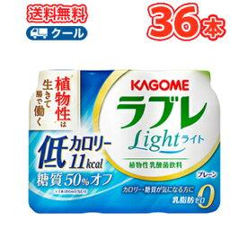 カゴメ 植物性乳酸菌 ラブレ Light(80ml×3P×6)×2ケース【送料無料/クール便】〔大人のための乳酸菌〕〔腸内の改善〕